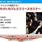 【IT企業向け】成功率99.9%プレスリリースセミナー