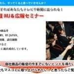 """広報&日経MJ活用セミナー:日経MJを活用すれば""""あなたも""""テレビや新聞に出られる!"""
