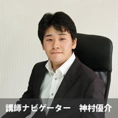 講師ナビゲーター 神村優介