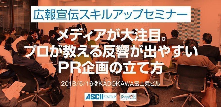 PR企画の立て方セミナー