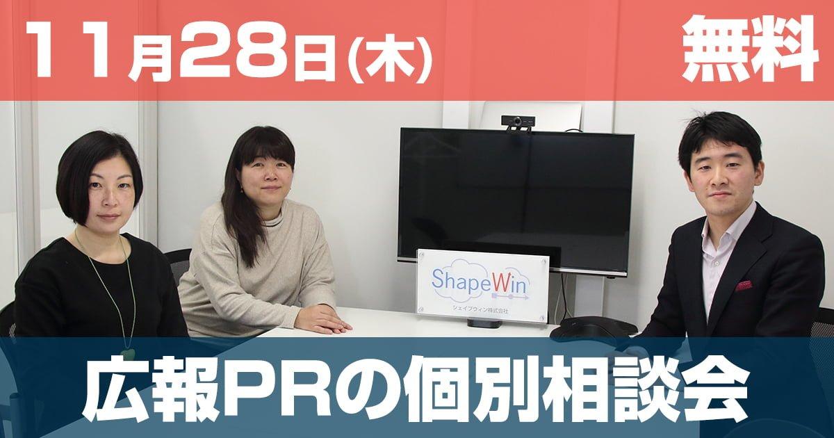 11/28広報PR個別相談会