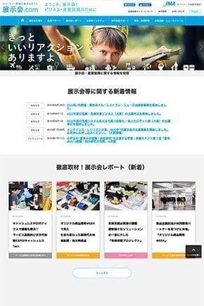 展示会.com