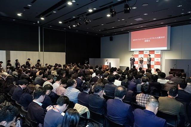 日本サブスクリプションビジネス大賞2019の授賞式