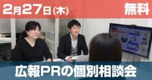 広報PR宣伝の個別相談会開催(無料)