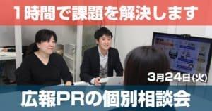3/24 スタートアップ向け広報PRの個別相談会開催@東京・渋谷(オンライン参加もOK)