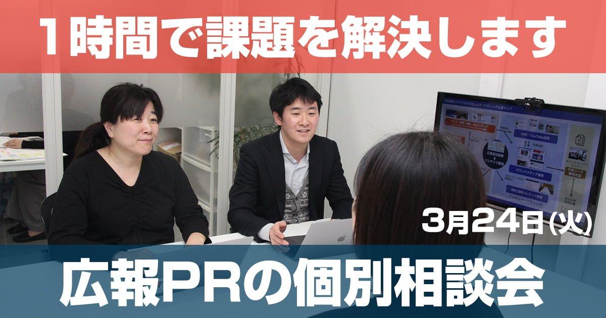 広報PRの個別相談会3/24