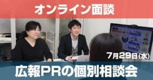 7/29 初回無料!広報PRの個別相談会開催@東京・渋谷(オンラインのみ)