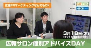 初回無料!広報サロン個別アドバイスDAY〜3/18開催