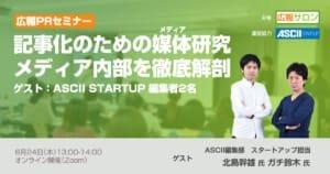 広報の記事化に必須のメディア研究とは? 〜ASCII.jp編集者をゲストにメディアの内部を徹底解剖〜(広報PRセミナー)