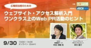 広報のためのウェブサイト・アクセス解析入門〜ワンクラス上のWeb PR活動のヒント〜
