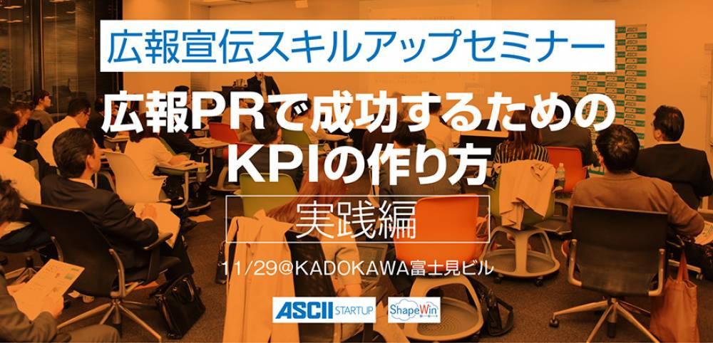 広報PRデ成功するためのKPIの作り方