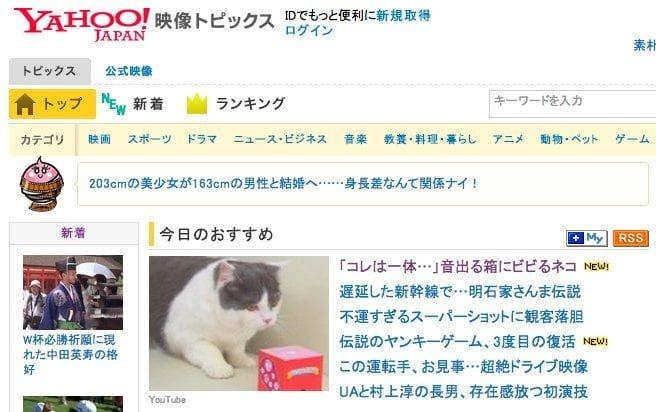 Yahoo!映像トピックス