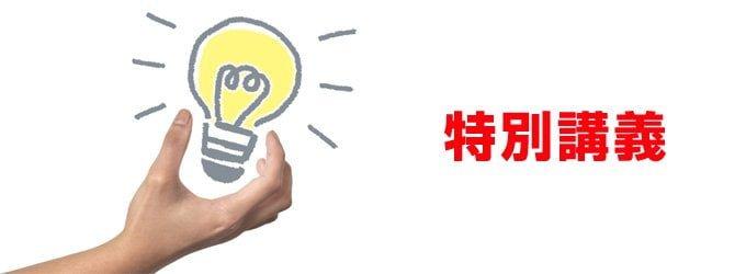 アイデアの特別講義