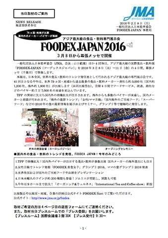 FOODEXのメディア招へいプレスリリース