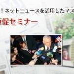 9月10日 プレスリリース・販促・セミナー@山口県 開催