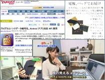 テレビ新聞ネット露出支援