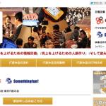 9/30東京IT飲み会で「広報PR業界から見たシリコンバレー」について講演します