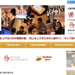 【セミナー登壇】2/17大阪IT飲み会で「東京のPR会社がプレスリリースを送るコツを教えます」について講演します