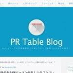 PR-Table主催セミナー「シリコンバレーの最新のPRトレンドとは!?」に登壇します。